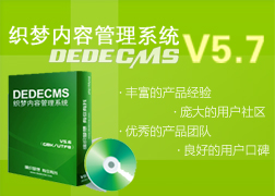 DedeCMSV5.7发布