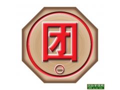 国际军棋之红方棋子――步兵团