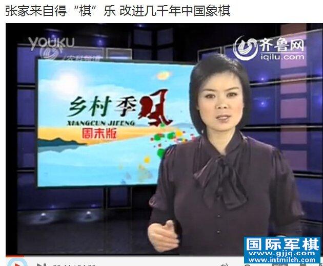 """齐鲁电视台新闻:张家来自得""""棋""""乐 改进几千年中国象棋 ――齐"""