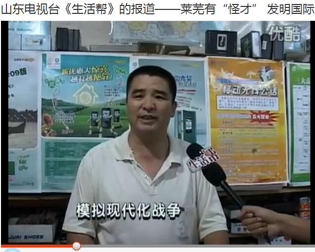 """山东电视台:莱芜有""""怪才"""" 发明国际军棋"""