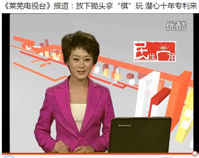 """莱芜电视台新闻:放下锄头拿""""棋""""玩  潜心十年专利来"""