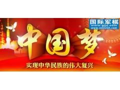 中国梦 昌盛的梦